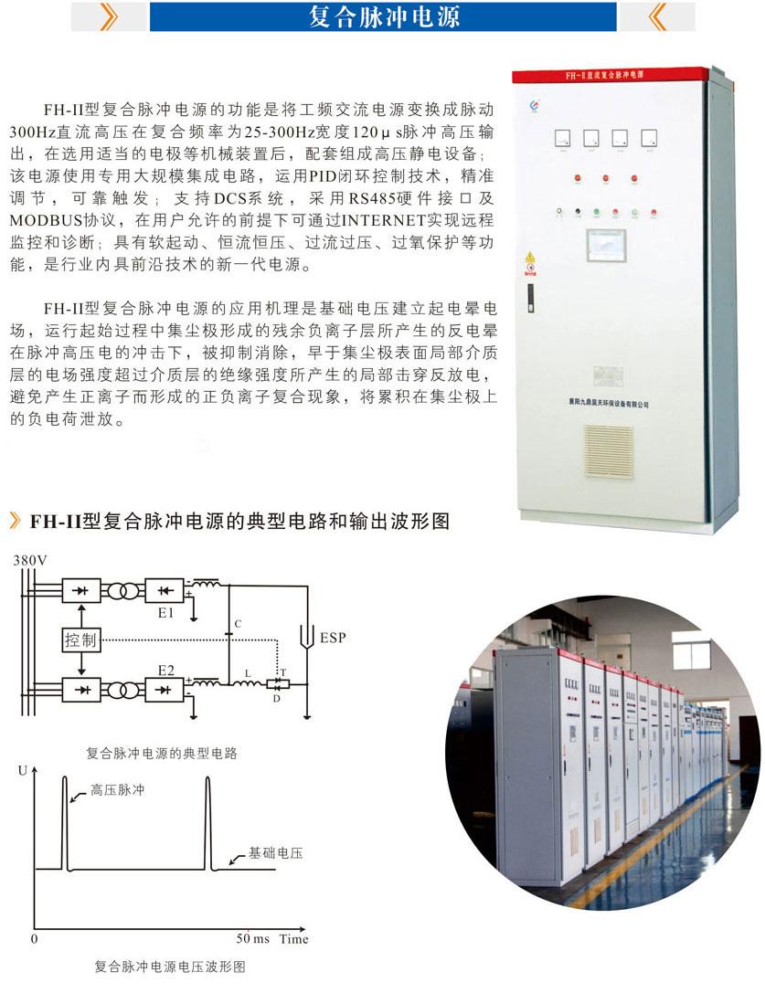 复合脉冲电源