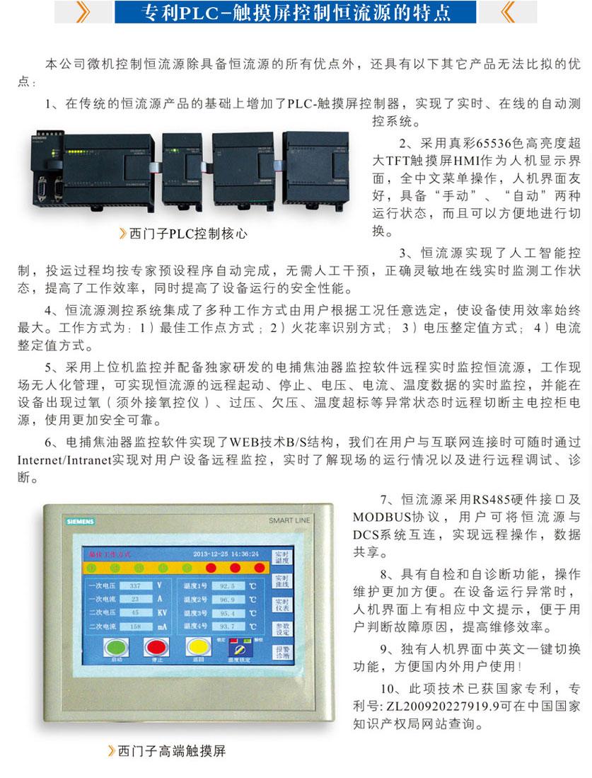 PLC-触摸屏控制恒流源的特点